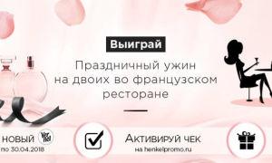 Совместная акция с henkel с 1 по 30 апреля 2018