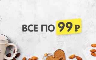 Акция перекресток — всё по 99 рублей