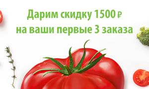 Акция Перекресток — 1500 рублей за 3 первых заказа