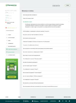 Страница вопросы и ответы в личном кабинете my.perekrestok.ru/new/