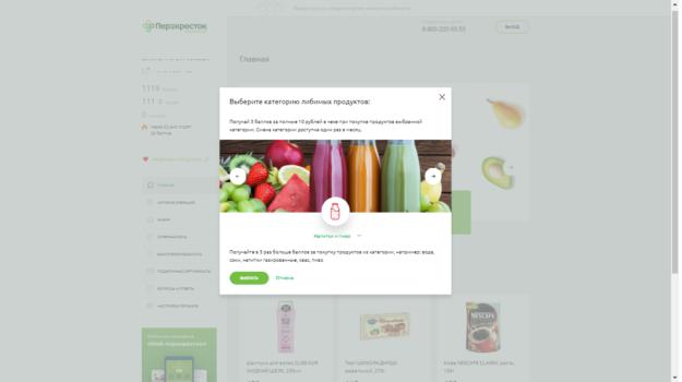 Выбор любимых продуктов в личном кабинете my.perekrestok.ru/new/