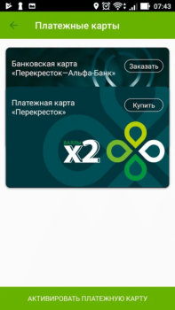 """Экран """"Платежные карты"""" приложения """"Мой перекресток"""""""