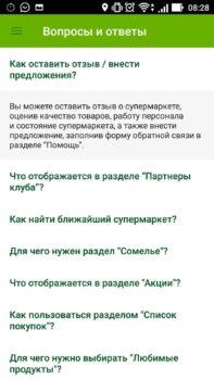 """Экран """"Вопросы и ответы"""" приложения """"Мой перекресток"""""""