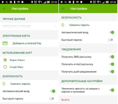 """Экран """"Настройки"""" приложения """"Мой перекресток"""""""