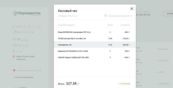 Страница кассовый чек личного кабинета my.perekrestok.ru/new/